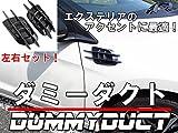 汎用 ダミーダクト フェンダーダクト カーボン調 車 ボンネット 左右セット C【カーパーツ】