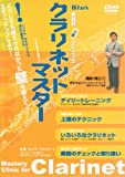 ウインズ 楽器別上達クリニック「クラリネットマスター」 [DVD]