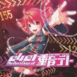 0401 - The Best Days of 重音テト (数量限定生産)  (ALBUM+DVD)