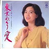 東京めぐり愛 [EPレコード 7inch]