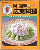 周富輝の広東料理 (実用百科・中華料理シリーズ No. 2)