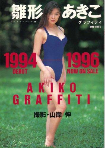 雛形あきこグラフィティ―1994-1996