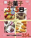 決定版 新お菓子365日 (レタスクラブMOOK)