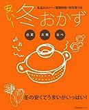 安い!冬おかず白菜・大根・なべ—全品カロリー・調理時間・材料費つき (主婦の友生活シリーズ)