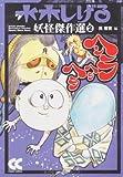 ヘンラヘラヘラ 改版 (中公文庫 コミック版 み 1-15 水木しげる妖怪傑作選 2)