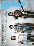 BASS MAGAZINE (ベース マガジン) 2009年 09月号 [雑誌]