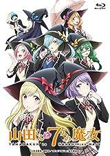 アニメ「山田くんと7人の魔女」BD-BOX上下巻予約開始