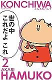 こんちわハム子(2)(分冊版) (別冊フレンドコミックス)