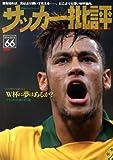 サッカー批評(66) (双葉社スーパームック)