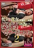 忙しい貴女(弁護士/女医)の為に・・ 緊縛マッサージサロン 2 [DVD][アダルト]