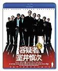 容疑者 室井慎次 [Blu-ray]