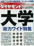 週刊 ダイヤモンド 2009年 10/31号 [雑誌]