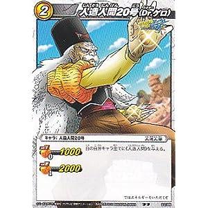人造人間20号(Dr.ゲロ) ミラクルバトルカードダス カード ドラゴンボール改 第7弾 白 MBCDB07-22