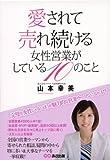 「愛されて売れ続ける女性営業がしている10のこと」山本 幸美