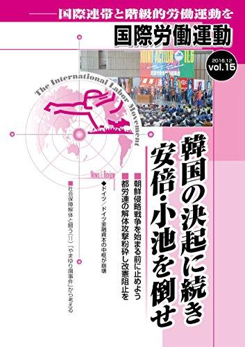 韓国の決起に続き安倍・小池を倒せ 国際労働運動
