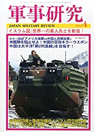 軍事研究 2015年 04 月号 [雑誌]
