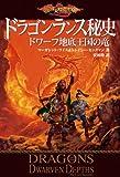 ドラゴンランス秘史 ドワーフ地底王国の竜