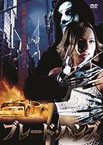 ブレード・ハンズ [DVD]