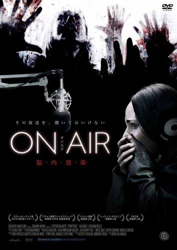 ON AIR オンエア 脳・内・感・染 [DVD]