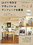 DIYで作れるナチュラル&アンティークな家具 (私のカントリー別冊) 主婦と生活社