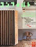 CONFORT (コンフォルト) 2012年 08月号 [雑誌]