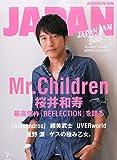 ロッキング・オン・ジャパン 2015年 07 月号 [雑誌]