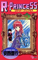 R・PRINCESS(1) (少年サンデーコミックス)