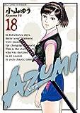 AZUMI-あずみ- 18 (ビッグコミックス)