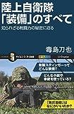陸上自衛隊「装備」のすべて 知られざる戦闘力の秘密に迫る