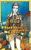 フラッタ・リンツ・ライフ Flutter into Life (C・NOVELS BIBLIOTHEQUE)