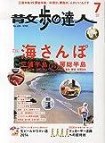 散歩の達人 2014年 07月号 [雑誌]