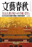 文藝春秋 2008年 08月号 [雑誌]