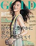 GOLD (ゴールド) 2014年 08月号 [雑誌]