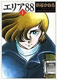 エリア88 1<エリア88> (コミックフラッパー)