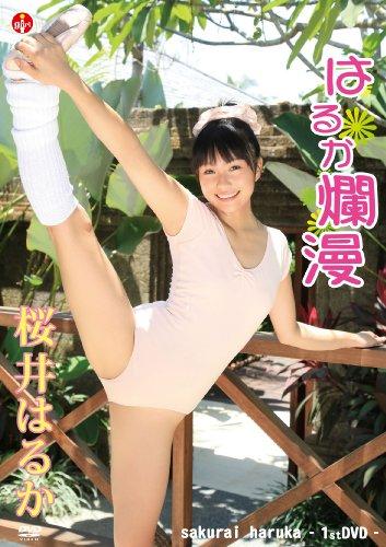 桜井はるか はるか爛漫 [DVD]