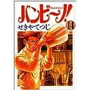 バンビ~ノ! 14 (ビッグコミックス)