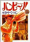 バンビ~ノ! 第14巻 2008年12月26日発売
