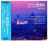 イタリア歌曲集