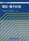 電気・電子計測 (大学課程基礎コース)