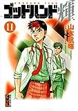 ゴッドハンド輝(11) (講談社漫画文庫)