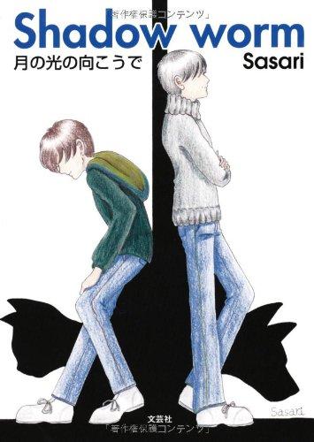 shado-wamu-tsuki-no-hikari-no-muko-de