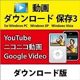 動画 ダウンロード 保存3 DL版 [ダウンロード]