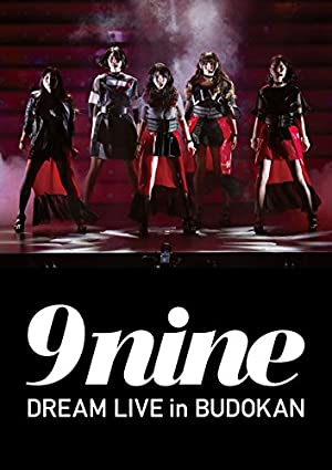 9nine DREAM LIVE in BUDOKAN [DVD]