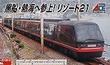 【マイクロエース】A6273 伊豆急2100系・4次車「リゾート21EX」黒船電車8両セットMICROACE鉄道模型Nゲージ100428