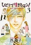 ひとりで生きるモン!3 (キャラコミックス)