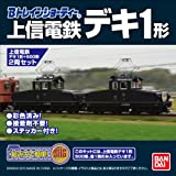 Bトレインショーティー 上信電鉄デキ1形電気機関車 500形電車 (機関車+先頭車)