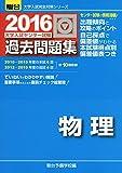 大学入試センター試験過去問題集物理 2016 (大学入試完全対策シリーズ)