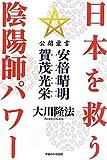 日本を救う陰陽師パワー―公開霊言安倍晴明・賀茂光栄