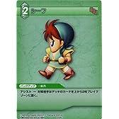 ファイナルファンタジー FF-TCG シーフ 3-039C [おもちゃ&ホビー]