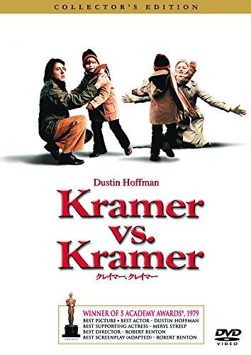 クレイマー、クレイマー コレクターズ・エディション [SPE BEST] [DVD]